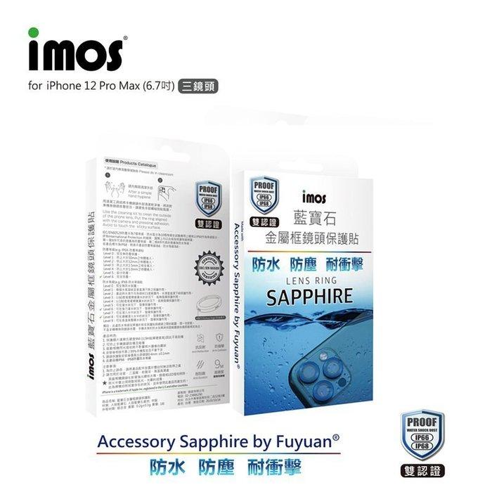 【預購】imos iPhone 12 Pro Max 6.1 6.7 鏡頭保護鏡 (3顆) 藍寶石玻璃材質 喵之隅