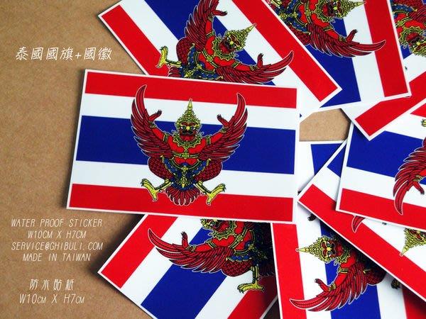 【國旗貼紙專賣店】泰國國徽國旗貼紙/抗UV/防水/Thailand/各國旗國徽均有訂製販售