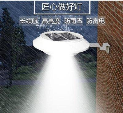 太陽能燈 戶外 庭院燈人體感應燈超亮家用新農村室外圍墻防水路燈 全館免運