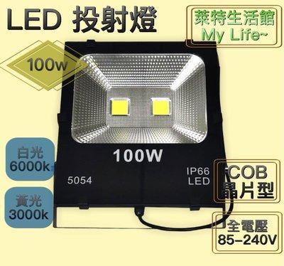 《萊特生活館》LED投射燈/招牌燈/廣告燈【100W 】【全電壓】 【COB晶片】 【正白/黃光】【保固一年】其
