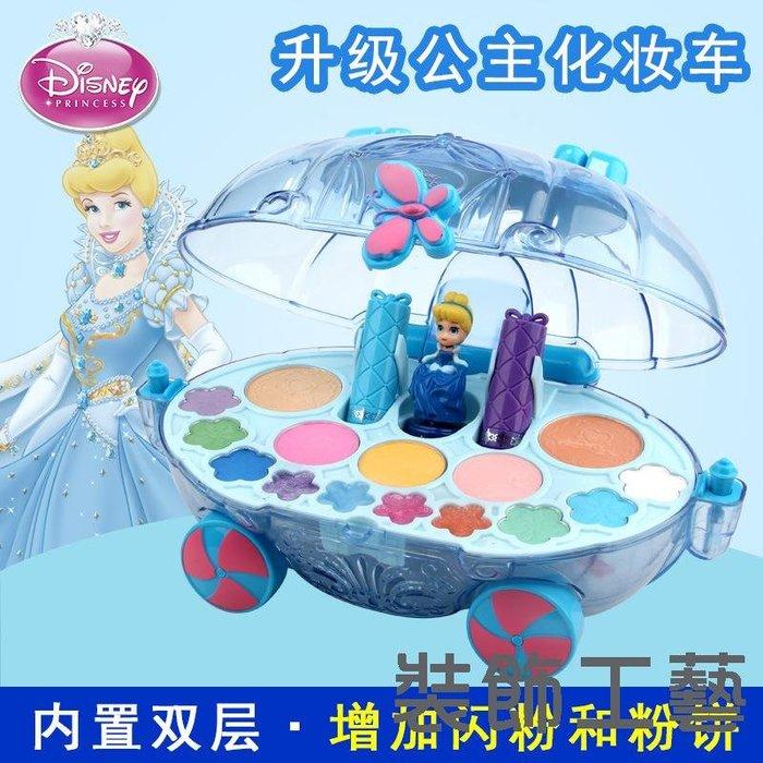 迪士尼兒童化妝品女孩公主化妝車彩妝口紅指甲油套裝家家玩具