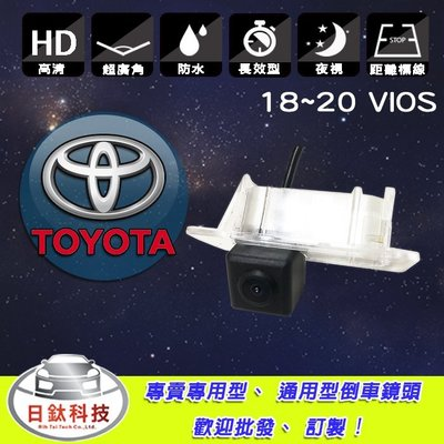 【日鈦科技】TOYOTA豐田2018~20年VIOS倒車顯影鏡頭  另有 Garmin主機  安卓系統 汽車音響