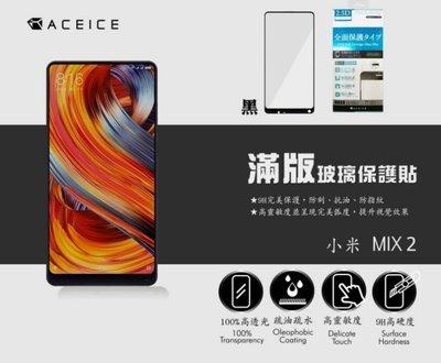 【櫻花市集】全新 Xiaomi MIUI 小米MIX2 專用2.5D滿版玻璃保護貼 防刮抗油