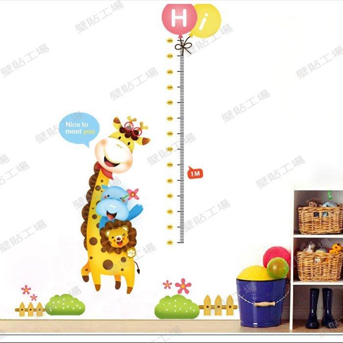 壁貼工場-可超取需裁剪 三代特大尺寸壁貼 壁貼  牆貼佈置   貼紙 身高尺長頸鹿  DLX6014