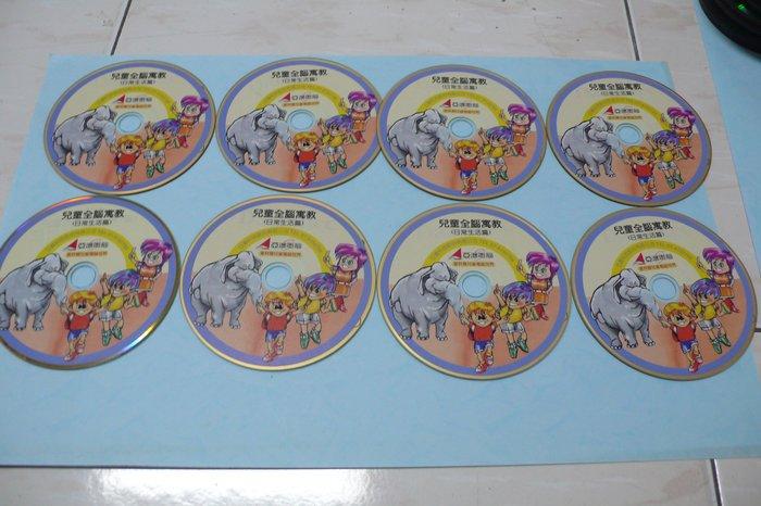 紫色小館-67-9--------兒童全腦寓教{日常生活篇+探險之旅篇}-亞洲電腦-愛貝兒兒童電腦世界