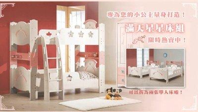 小星星粉藍烤白夢幻雙層床架。上下舖 。...