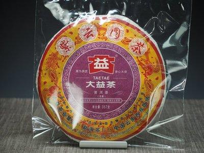*晉瑞-普洱*勐海茶廠.大益.2011年.紫雲圓茶.3年陳料壓制.單餅一標
