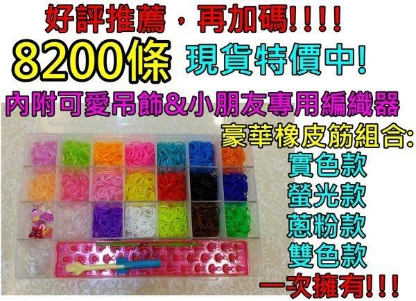 Q朵米-回饋升級8200條 Rainbow Loom彩虹編織 親子互動益智DIY 彩虹編織器 橡皮筋