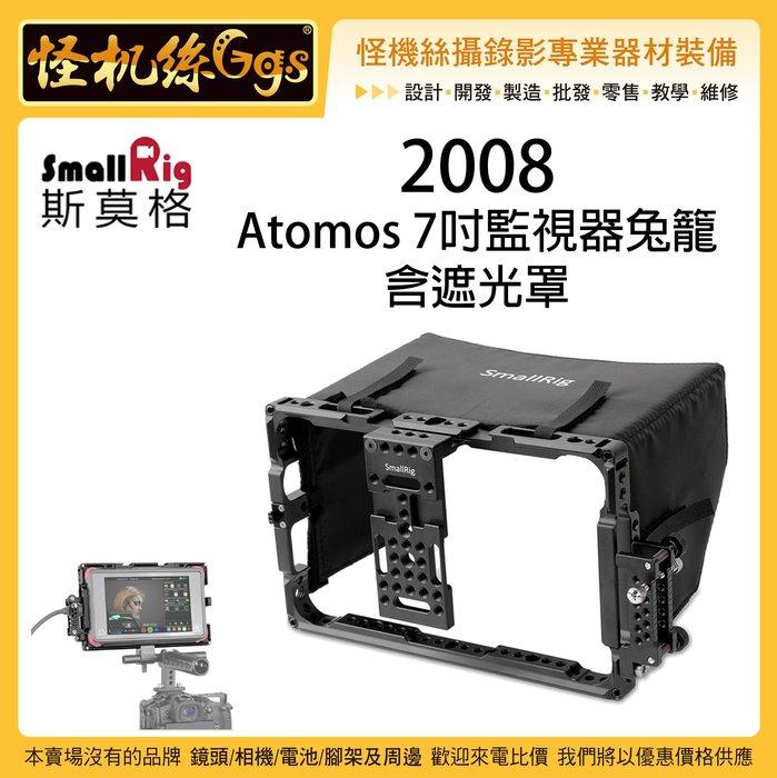 怪機絲 SmallRig 斯莫格 2008 Atomos 7吋監視器兔籠含遮光罩 螢幕 支架 兔籠 外框 監看螢幕