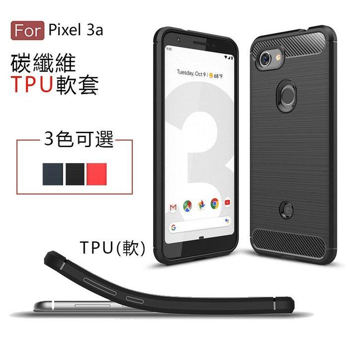 Google Pixel 3a XL手機殼 谷歌 Pixel3a 保護套 碳纖維 矽膠套 全包 防摔 軟殼 創意拉絲