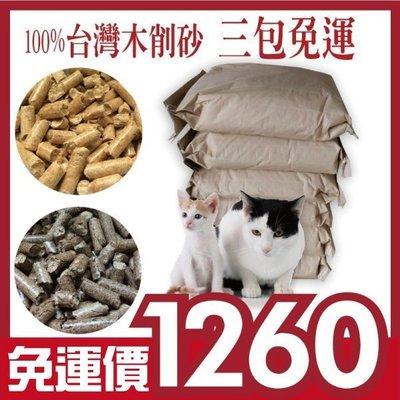 湯姆大貓✿゚現貨《TMC200松木砂》3包免運1260台灣製造20KG繁殖包木屑砂 松木砂 貓砂 礦砂 豆腐砂