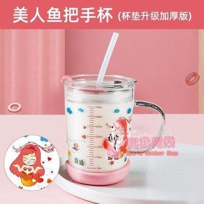 兒童牛奶杯 微波爐可加熱家用寶寶喝沖奶粉專用帶蓋吸管玻璃刻度杯 3色XYJX