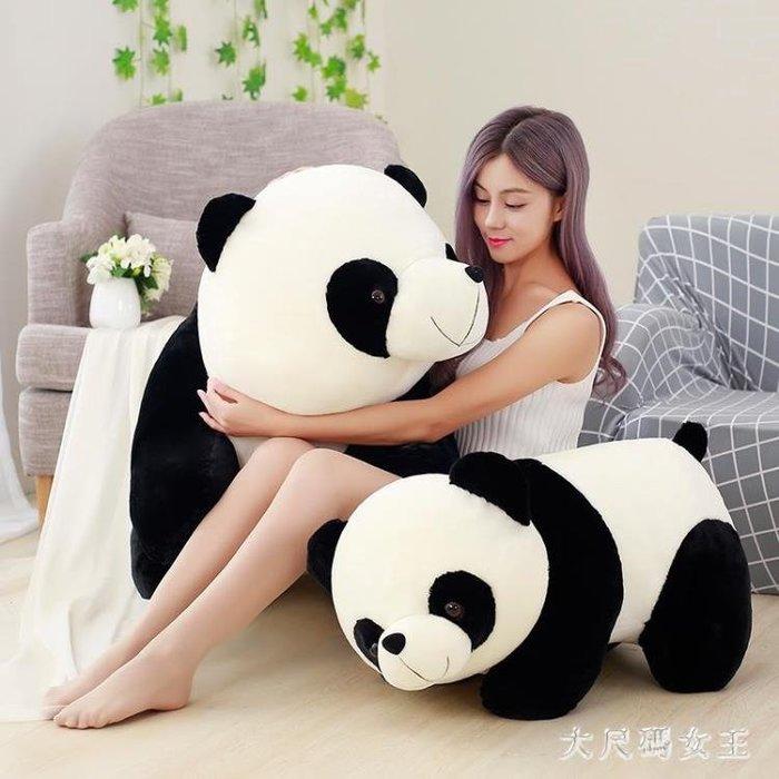 毛絨玩具 可愛趴款黑白 熊貓公仔 趴趴熊女孩抱枕玩偶兒童生日禮物 ZJ1190