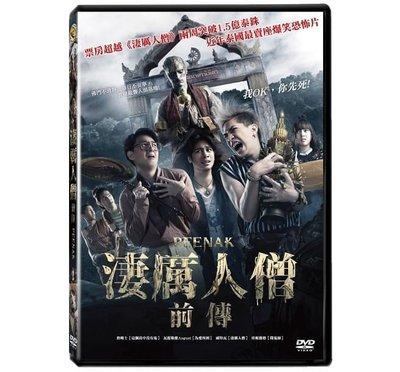 <<影音風暴>>(全新電影2011)淒厲人僧前傳 DVD 全109分鐘(下標即賣)48