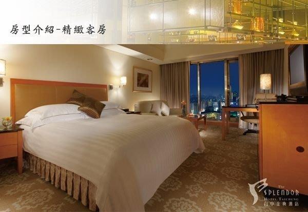 @瑞寶旅遊@『五星級』台中金典酒店【精緻客房3100】『含早餐』另有『3人4200元~適合親子』