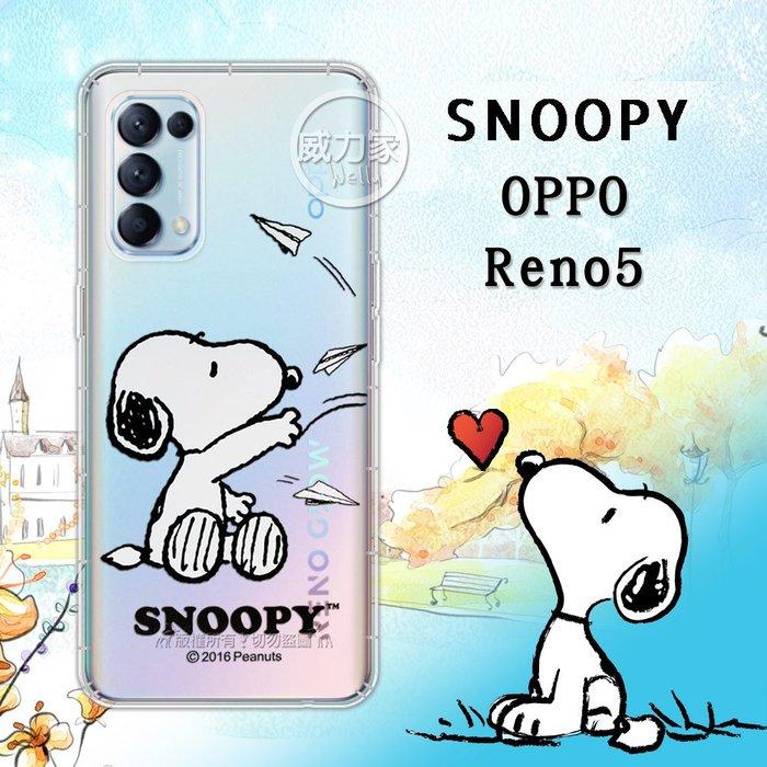 威力家 史努比/SNOOPY 正版授權 OPPO Reno5 5G 漸層彩繪空壓手機殼(紙飛機) 聯發科 天機 保護殼