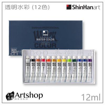 【Artshop美術用品】韓國 SHINHAN 新韓 透明水彩顏料 12ml (12色) 盒裝