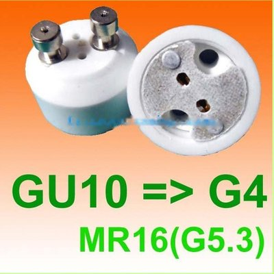 5Cgo【權宇】免改燈座轉接頭 GU10轉MR16 MR11 G4 G5.3 110V 220V 沒變壓 十個一組 含稅