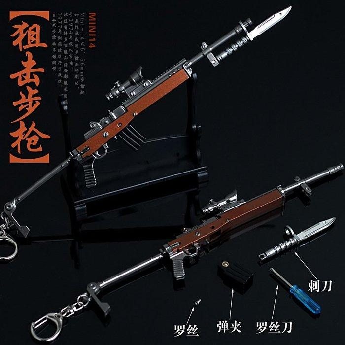 絕地求生 大吉大利今晚吃雞 可拆带刺刀MINI14狙擊步槍(贈送刀槍架)