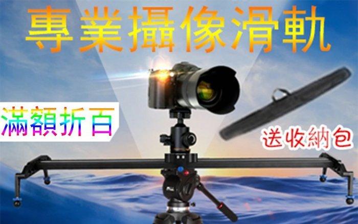 【現貨】特價【減音阻尼60公分】送收納包 拍攝錄影滑軌穩定器腳架單眼相機 微電影自拍主播雲台攝影棚索尼康旅遊5D3可參考
