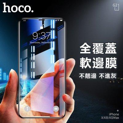 D14 全屏3D防摔軟邊鋼化膜 iPhoneXsMax鋼化膜 iPhoneXs鋼化膜 iPhoneXr鋼化膜 iPhon