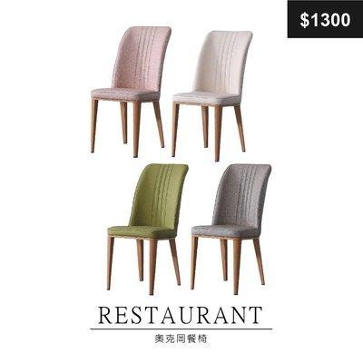 【祐成傢俱】407  奧克岡餐椅
