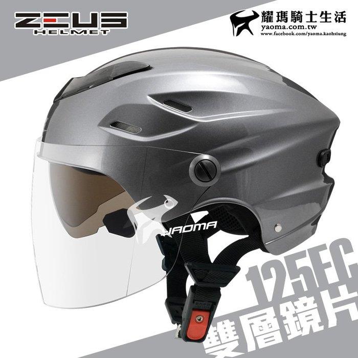 ZEUS 安全帽 ZS-125FC 新鐵灰 素色 雪帽 雙鏡片雪帽 內襯可拆洗 專利插扣 通風 耀瑪騎士機車部品