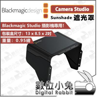 數位小兔【Blackmagic Camera Studio Sunshade 遮光罩】公司貨 攝影機 太陽罩 遮陽罩