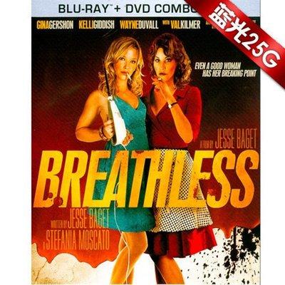 【藍光電影】斷瞭氣 Breathless 2012美國最新驚悚電影 18-057