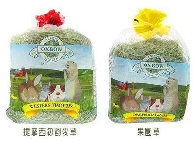 【🐱🐶培菓寵物48H出貨🐰🐹】OXBOW《提摩西牧草/果園草》新鮮牧草-40oz 特價390元(自取不打折)