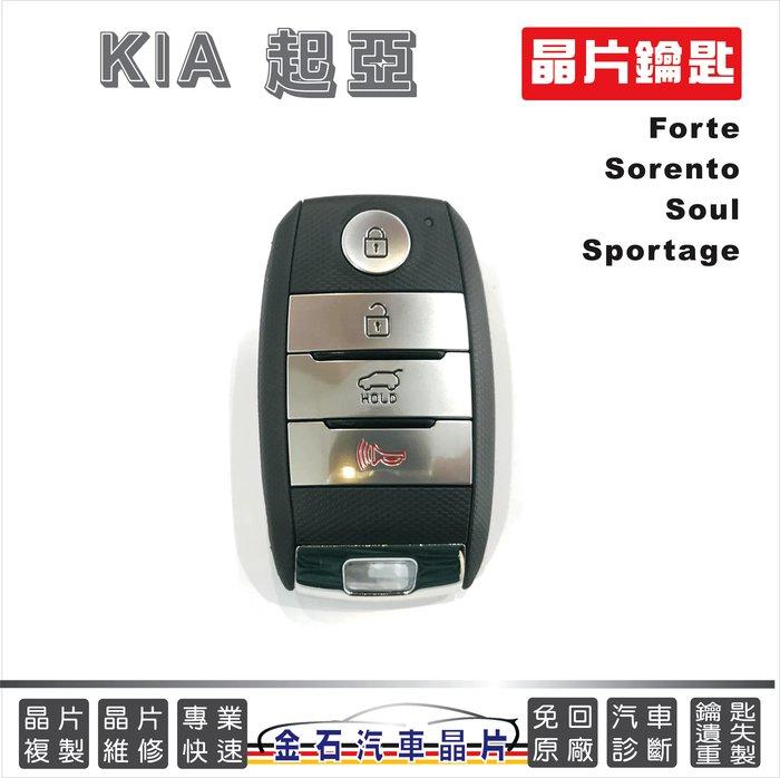 KIA 起亞 Forte Sorento Soul Sportage 汽車鑰匙複製 原廠 備份 打鑰匙 配鎖匙