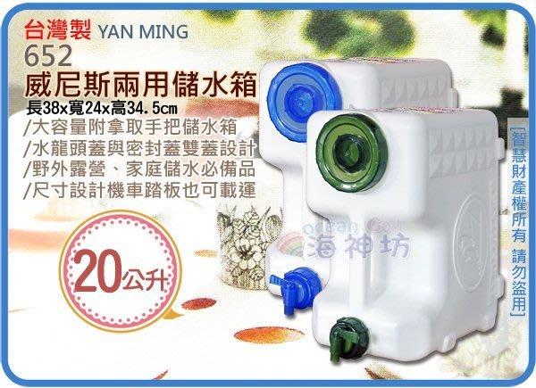 海神坊=台灣製 652 威尼斯兩用儲水箱 加厚手提水箱 旋轉水龍頭 茶桶 蓄水桶 露營 20L 16入3900元免運