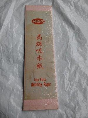 【A1218】《早期Liberty利百代高級吸水紙》high class blotting paper││沒用過
