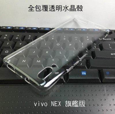 --庫米--vivo NEX 旗艦版 全包覆透明水晶殼 透明殼 硬殼 保護殼