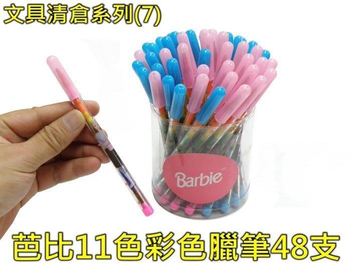 【喬尚拍賣】文具清倉系列(7)芭比11色彩色臘筆48支