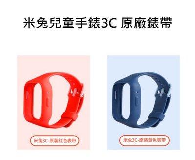 米兔兒童電話手錶3C 專用錶帶