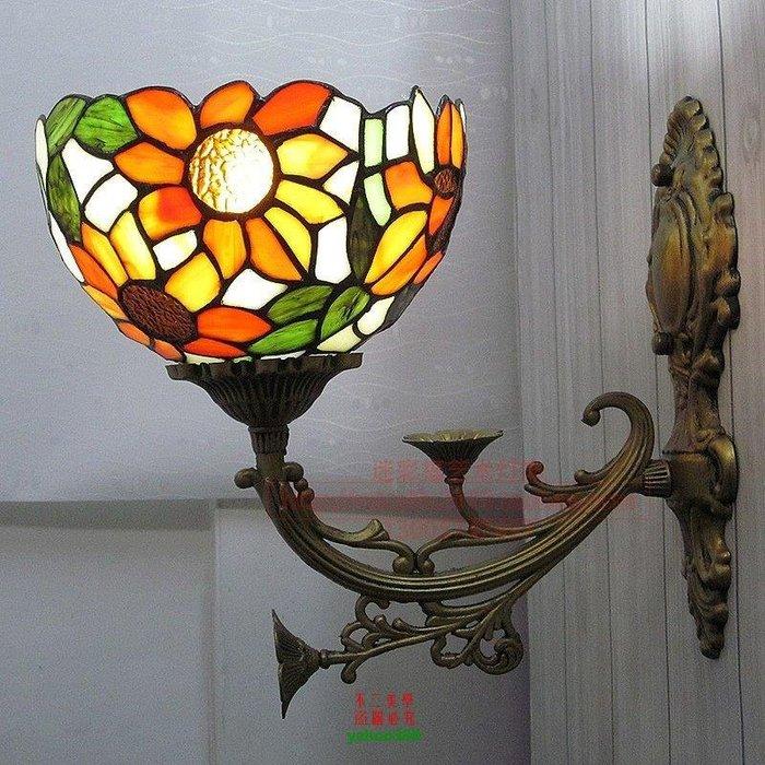 【美學】歐式田園太陽花蒂凡尼浴室鏡前壁燈睡房床頭(小號)MX_1752