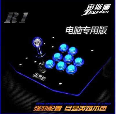 【R1全發光】無延遲街機搖桿電腦搖桿USB遊戲搖桿格鬥街機遊戲搖桿手柄送配件