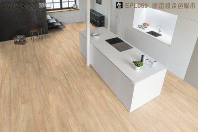 《愛格地板》德國原裝進口EGGER超耐磨木地板,可以直接鋪在磁磚上,比海島型木地板好,比QS或KRONO好EPL069-06
