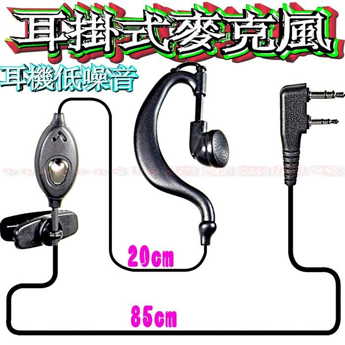 ☆波霸無線電☆K頭耳掛式耳機 低噪音喇叭單體耳掛式耳機麥克風 對講機耳機 無線電耳機麥克風 手扒機耳機 耳機K頭各型耳機