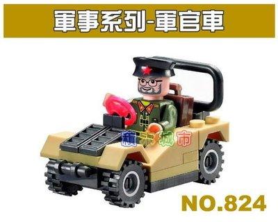 【積木城市】啟蒙積木 軍事系列-824 軍官車 (內附人偶)  特價28/款