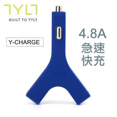 美國品牌 TYLTY-CHARGE 急速快充4.8A車用快速充電器雙孔USB孔車充