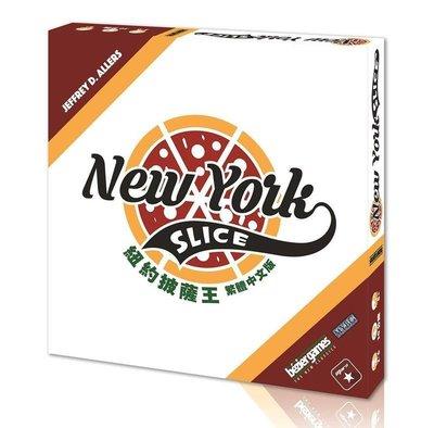 大安殿實體店面 紐約披薩王 New York Slice 要奶油還是派新版 繁體中文正版益智桌遊