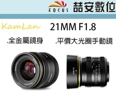 《喆安數位》Kamlan 21MM F1.8 手動大光圈定焦鏡 全金屬鏡身 平價大光圈 #1