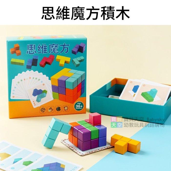 ◎寶貝天空◎【思維魔方積木】木製立體空間積木,索瑪立方塊,立體多米諾,邏輯方塊3D,多米諾方塊,教材教具桌遊玩具