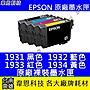 【韋恩科技- 台南- 含稅】EPSON 193 全新祼裝...