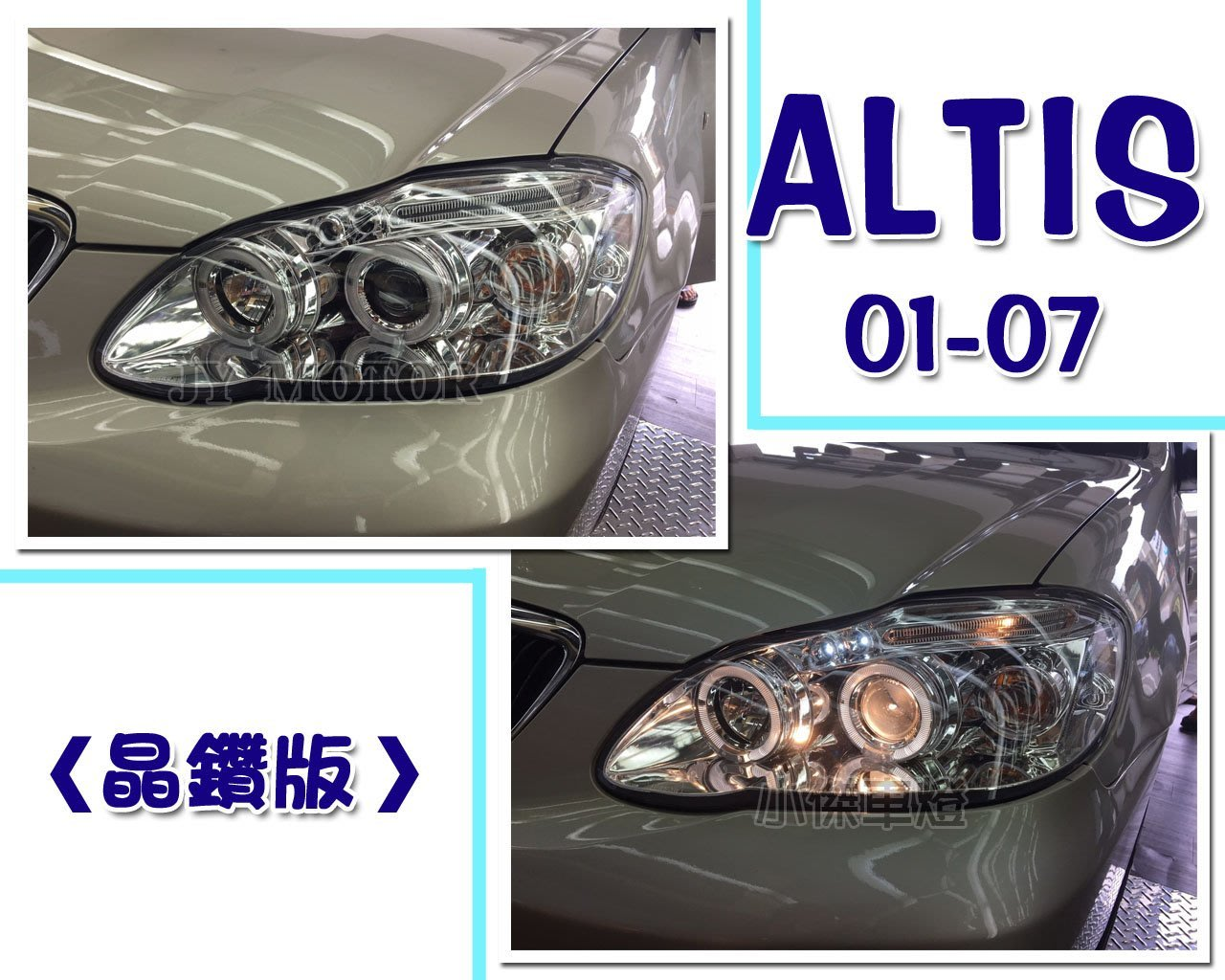 小傑車燈精品--全新 實車 ALTIS 2001 2002 2003年 9代 晶鑽款 燈眉型 光圈 魚眼LED 大燈