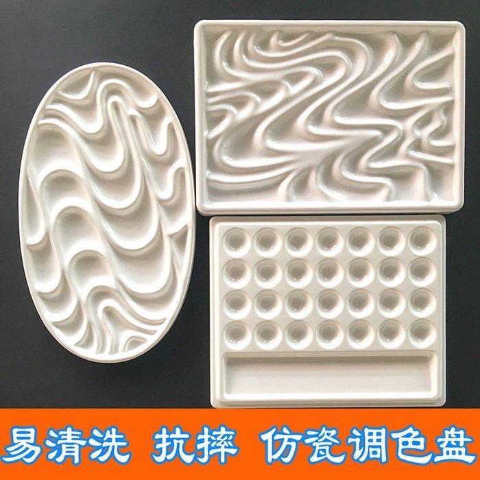 聚吉小屋 #水彩調色盤仿瓷 方形橢圓形波浪紋仿搪瓷顏料盤 美術用抗摔易清洗