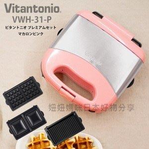 妞妞媽咪 現貨 VWH-31-P 粉紅色Vitantonio 鬆餅機 Vitantonio 鬆餅機 方格烤盤