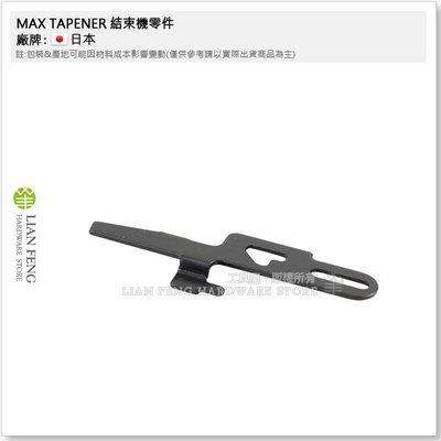 【工具屋】MAX TAPENER #18 結束機零件 園藝用 維修 嫁接固定工具 日本